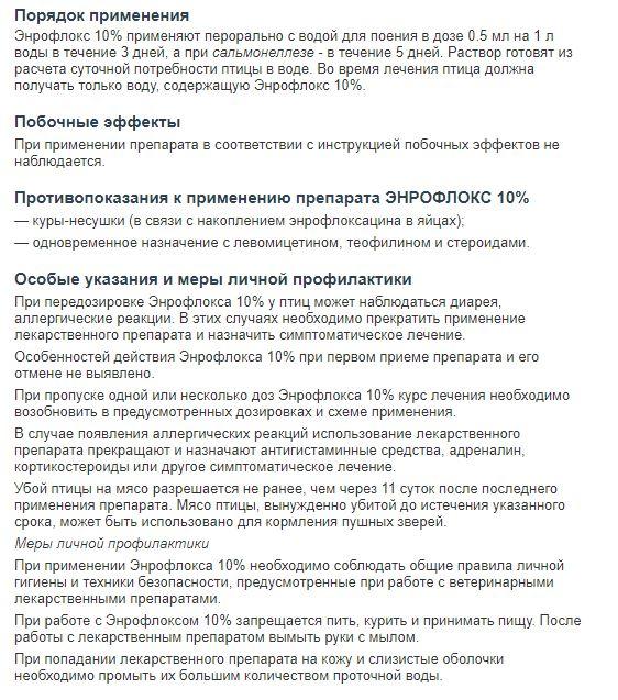 Энрофлокс 10% - инструкция по применению