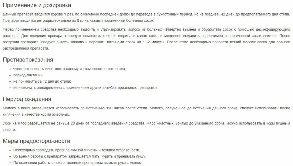 Мамифорт Секадо инструкция по применению в ветеринарии