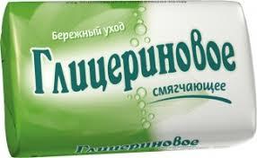 Мыло Глицериновое